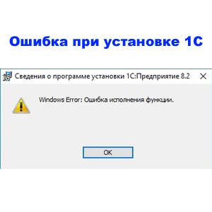 Ошибка при обновлении 1с runtime error работа программист 1с удаленно вакансии